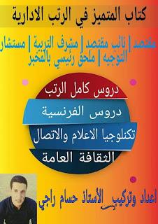 كتاب المتميز حسام راجي للتحضير لمسابقة الرتب الادارية خميسي راجي pdf