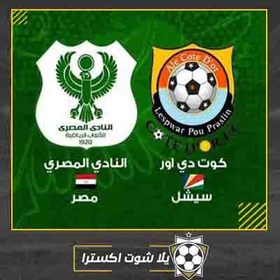 بث مباشر مباراة المصري وكوت دي أور