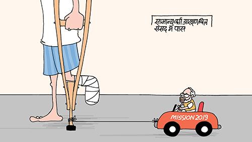 cartoons on politics, indian political cartoon, indian political cartoonist, cartoonist kirtish bhatt, Reservation cartoon, narendra modi cartoon, election 2019 cartoons
