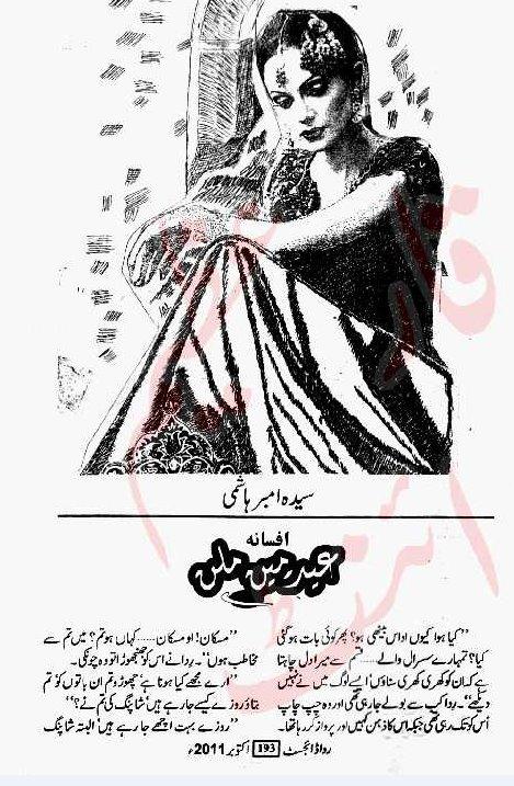 Eid mein milan by Sayada Amber Hashmi Online Reading