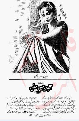 Eid mein milan by Sayada Amber Hashmi pdf