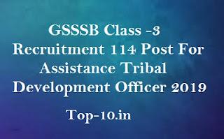 GSSSB Class -3 Recruitment 114 Post For Assistance Tribal Development Officer 2019