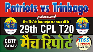 CPL T20 SNP vs TKR 29th Match Prediction |Trinbago vs Patriots Winner