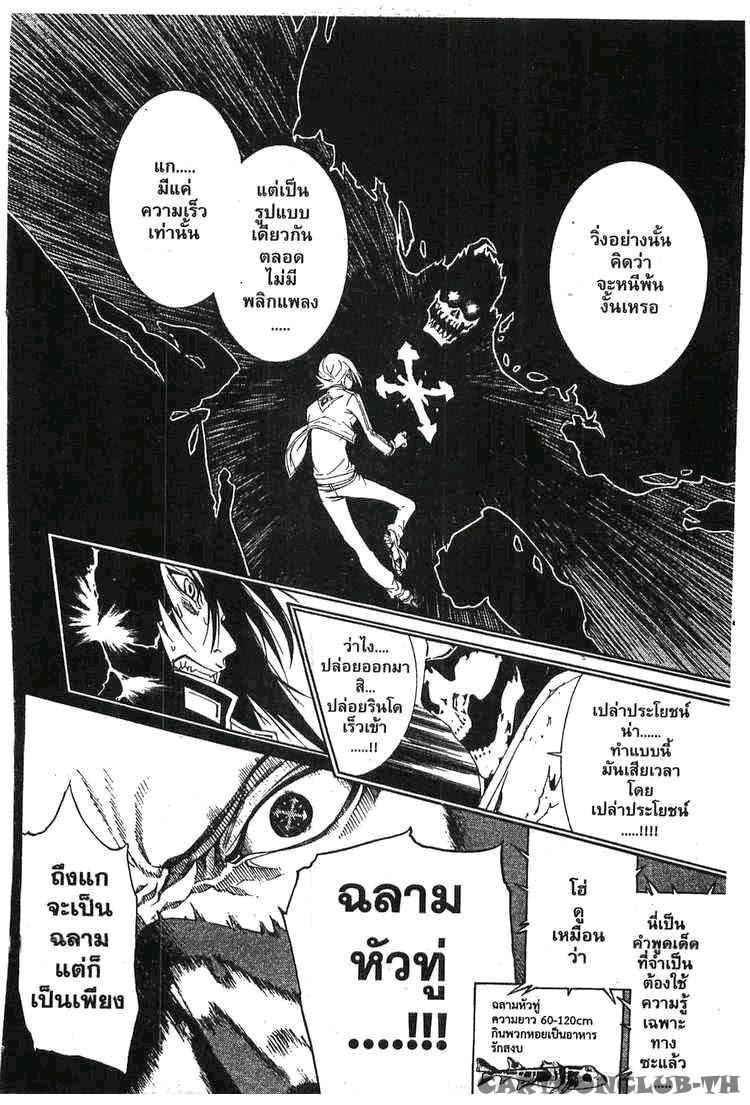 Air Gear - หน้า 91