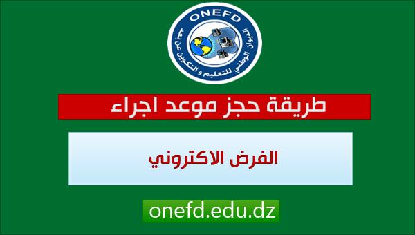 طريقة اختيار موعد إجراء الفرض الالكتروني عبر الانترنت للمتمدرسين عن بعد