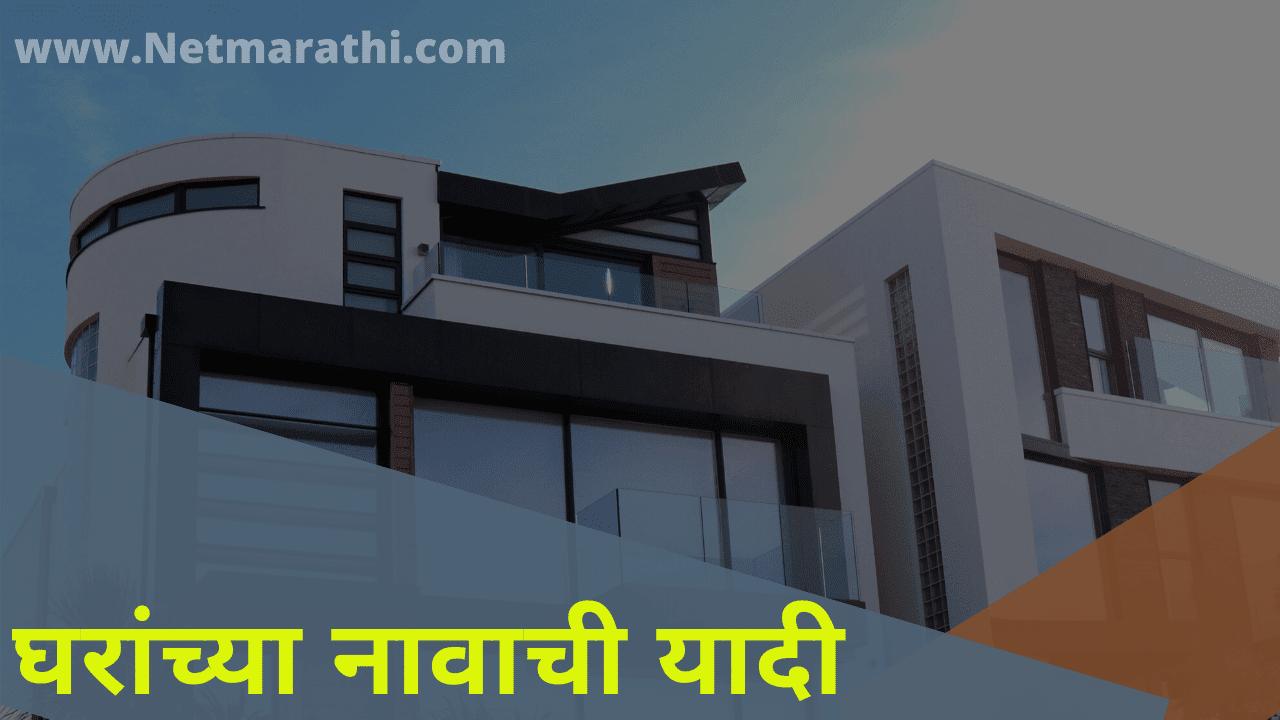 Home-Names-in-Marathi