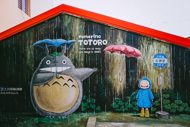 私房景點 | 台南大內龍貓壁畫