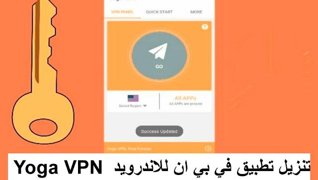 تنزيل تطبيق في بي ان للاندرويد  Yoga VPN لفتح المواقع المحجوبة
