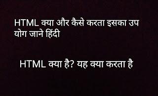 HTML क्या और कैसे करता इसका उपयोग जाने हिंदी