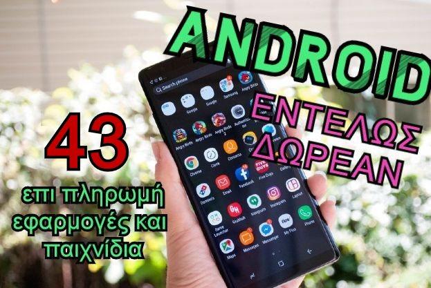 43 επί πληρωμή Android εφαρμογές και παιχνίδια, δωρεάν για λίγες ημέρες