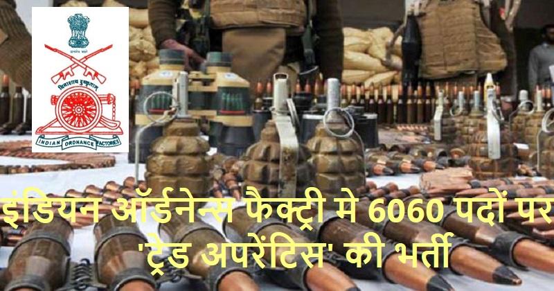 Free Job Alert 2020 | Ordnance Factory मे 55000 पदो पर भर्ती | Sarkari Naukri Result