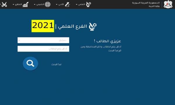 لينك تطبيق نتائج البكالوريا 2021 سوريا حسب الاسم والاكتتاب وزارة التربية السورية