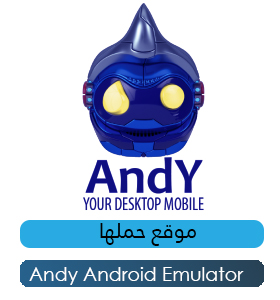 تحميل برنامج اندى اندرويد Download Andy Android 2020 محاكي الاندرويد