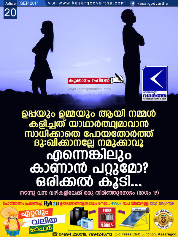Article, Kookanam-Rahman, Childhood, Memories, Realtionship