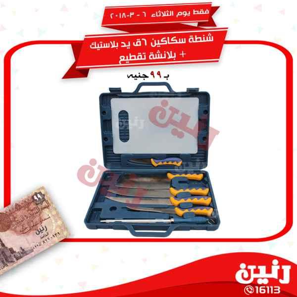 عروض رنين الثلاثاء 6 مارس 2018 مهرجان ال 99 جنيه