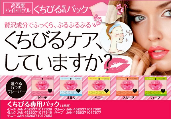 Pure Smile Choosy Lip Gel Mask