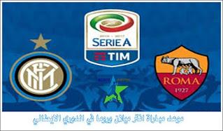 موعد مباراة انتر ميلان وروما في الدوري الايطالي