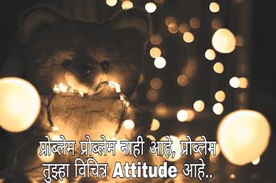 Attitude Status Marathi 2020 |Marathi Love Status|Marathi Status on life| Marathi Status
