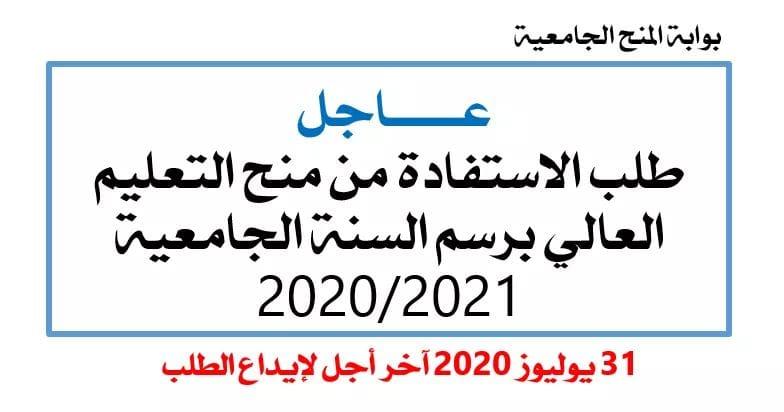 إيداع طلبات الاستفادة من منح التعليم العالي برسم السنة الجامعية 2020-2021