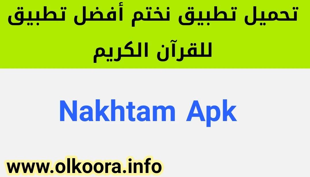 تحميل تطبيق نختم / برنامج Nakhtam للأندرويد و للأيفون لقراءة و ختم القرآن 2021