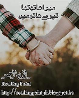 Mera hath tha tere hath main by Biya Ahmed Part 2 Online Reading