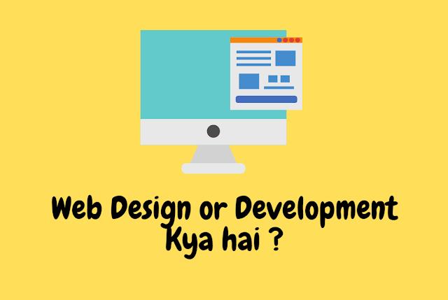 Web Design aur Web Development kya hai