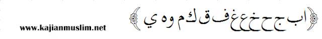 Huruf alif elam qomariyah