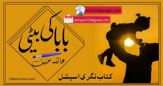 Baba ki Beti novel by Ayesha Hanif Episode 6