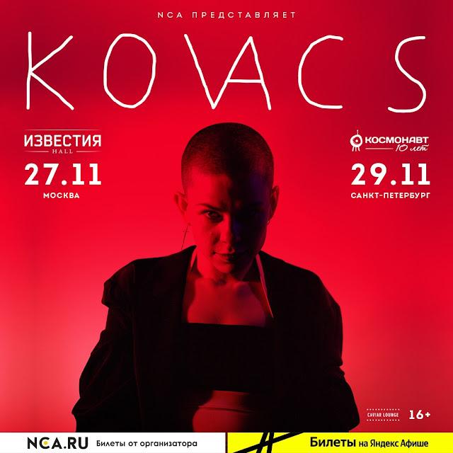 Kovacs в России