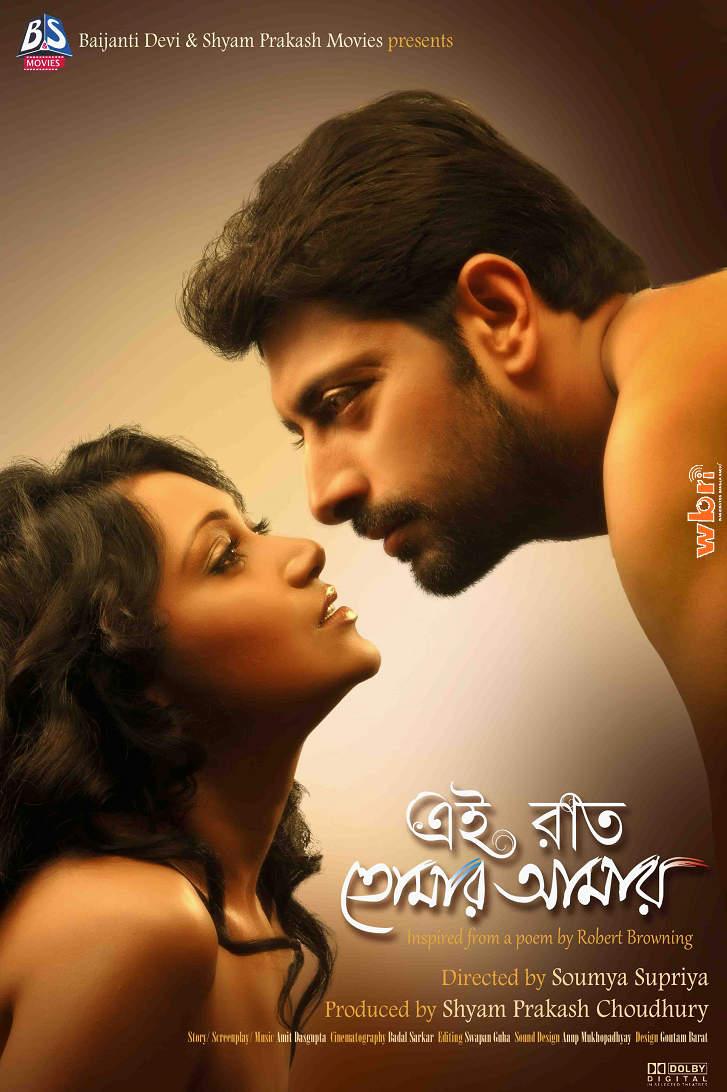 Bengali movie art film