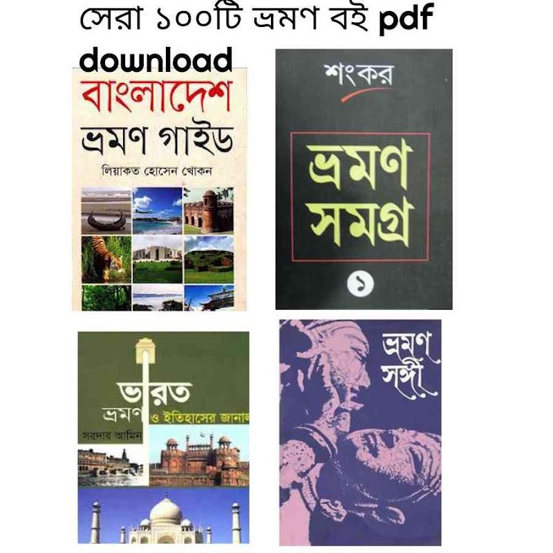 সেরা ১০০টি ভ্রমণ বই pdf download
