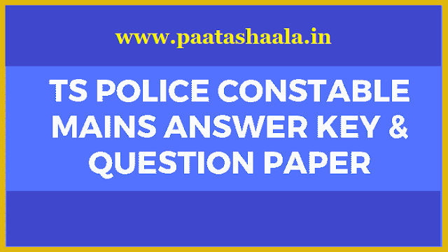 TSLPRB PC Mains Key Paper 2019 TS Police Constable Mains Preliminary Key TSLPRBT – 2018 – SCT-PC-CIVIL–FWE GENERAL STUDIES – PRELIMINARY KEY TSLPRB PC Mains Key Paper 2019/2019/05/TSLPRB-PC-police-constable-mains-preliminary-final-key-paper-2019-download-TSLPRBT-2018-SCT-PC-CIVIL-FWE-GENERAL-STUDIES-PRELIMINARY-KEY.html