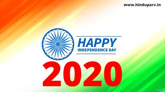 happy independence day shayari 2020