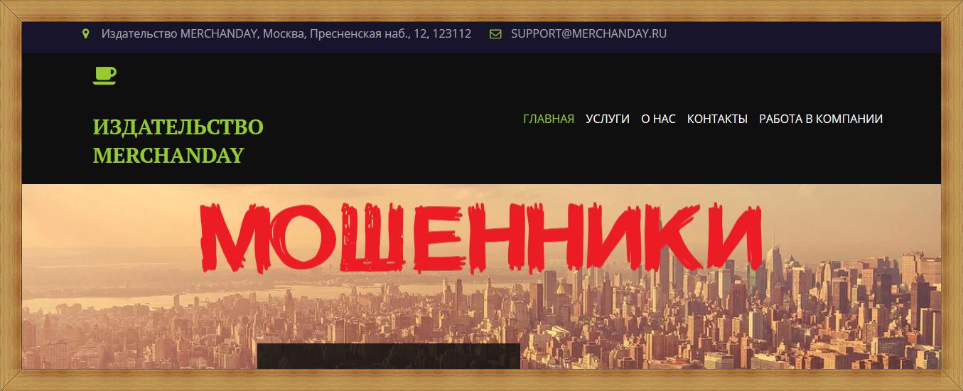 Издательство MERCHANDAY merchanday.ru – отзывы, лохотрон! Мошенники