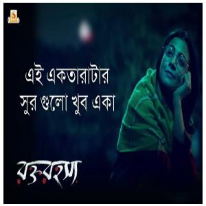 Amar Ektaratar Sur Gulo Khub Eka Lyrics (আমার একতারাটার সুর গুলো খুব একা) Lagnajita | Rawkto song lyric download