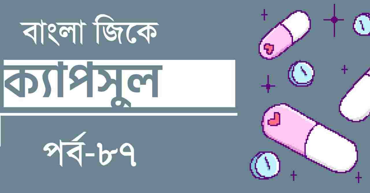 Bengali GK Capsule Part-87 for Competitive Exams