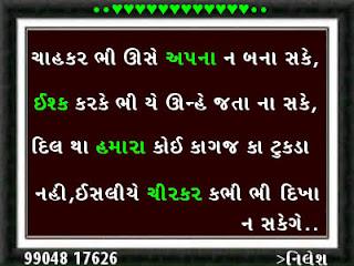 Chahakar bhi use apana n bana sake gujarati shayari hindi shayari sad shayari