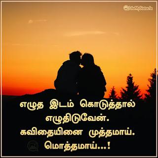 Tamil kiss kavithai