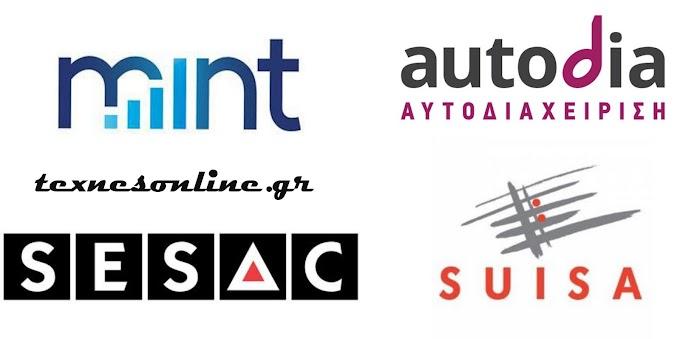 Συμφωνία-ορόσημο ΑΥΤΟΔΙΑΧΕΙΡΙΣΗΣ με τις εταιρείες Mint Digital Services και SUISA