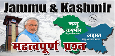 Artical 370 in hindi