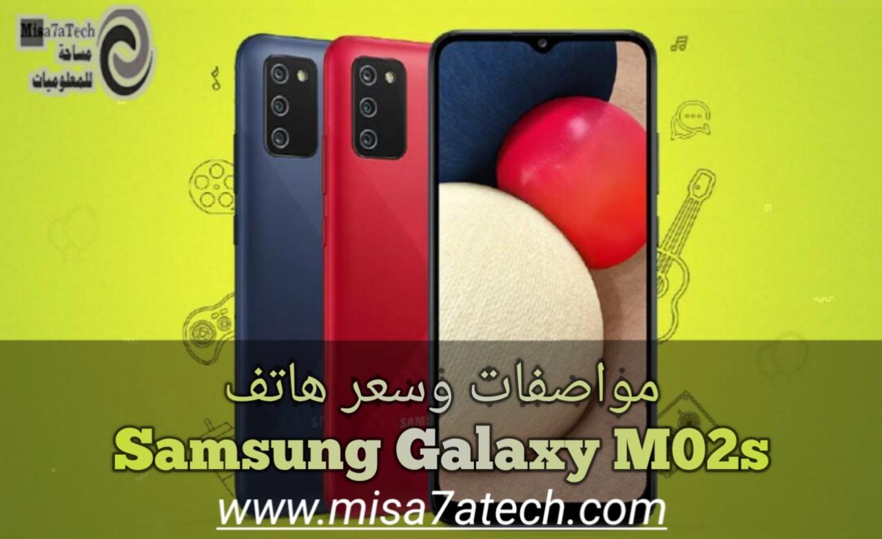 مواصفات وسعر هاتف Samsung Galaxy M02s | سعر ومواصفات Samsung Galaxy M02s.