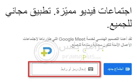 ادخل رابط الاجتماع في Google Meet