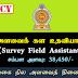 நில அளவைக் கள உதவியாளர்கள் (Survey Field Assistants) - இலங்கை நிலஅளவைத் திணைக்களம்