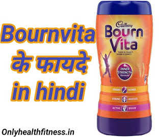 bournvita-ke-fayde-in-hindi