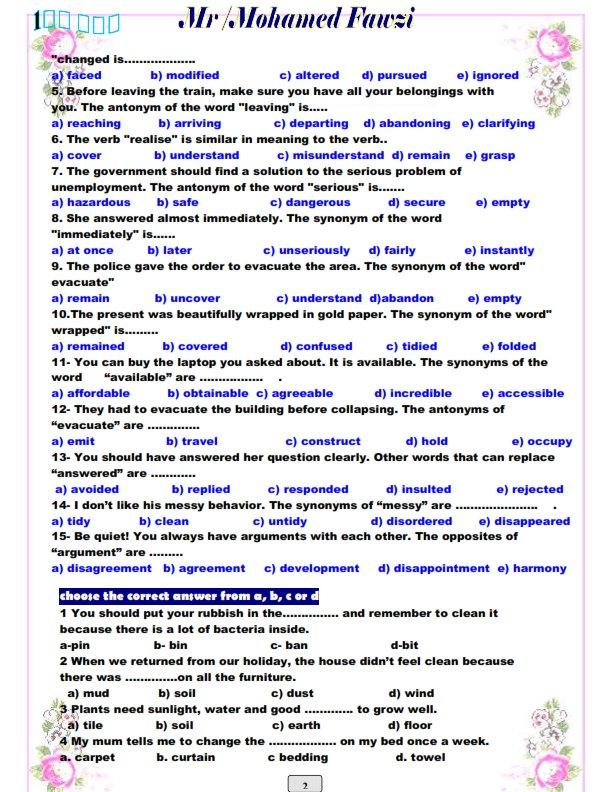 مراجعة انجليزي رائعة للصف الاول الثانوى ترم ثاني 2