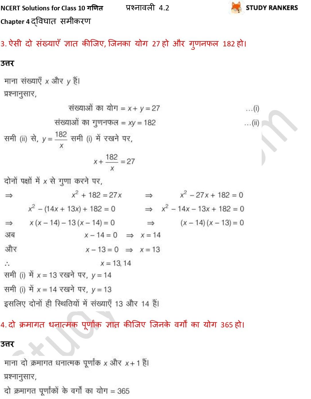 NCERT Solutions for Class 10 Maths Chapter 4 द्विघात समीकरण प्रश्नावली 4.2 Part 5