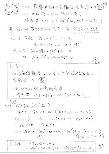 2020 DSE Math Paper 2 MC Full Explanation 數學 卷二 答案 解題步驟 Q19,20