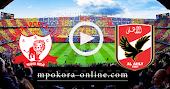 نتيجة مباراة الأهلي وسيمبا كورة اون لاين 09-04-2021 دوري أبطال إفريقيا