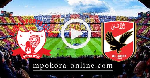 مشاهدة مباراة الأهلي وسيمبا بث مباشر كورة اون لاين 09-04-2021 دوري أبطال إفريقيا