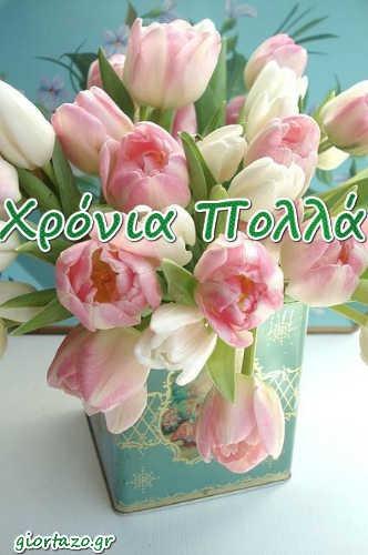 Κάρτες Με Ευχές Χρόνια Πολλά Μπουκέτα Με Λουλούδια giortazo